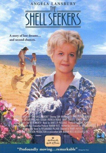 Собиратели ракушек (1989)