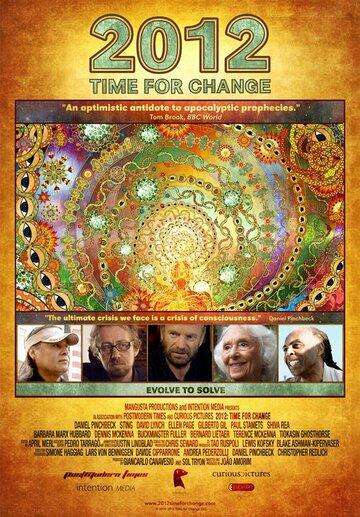 Фильм 2012: Время перемен