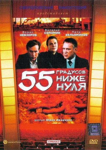 55 градусов ниже нуля (1986)
