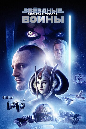 Звёздные войны: Эпизод 1 – Скрытая угроза (Star Wars: Episode I - The Phantom Menace1999)