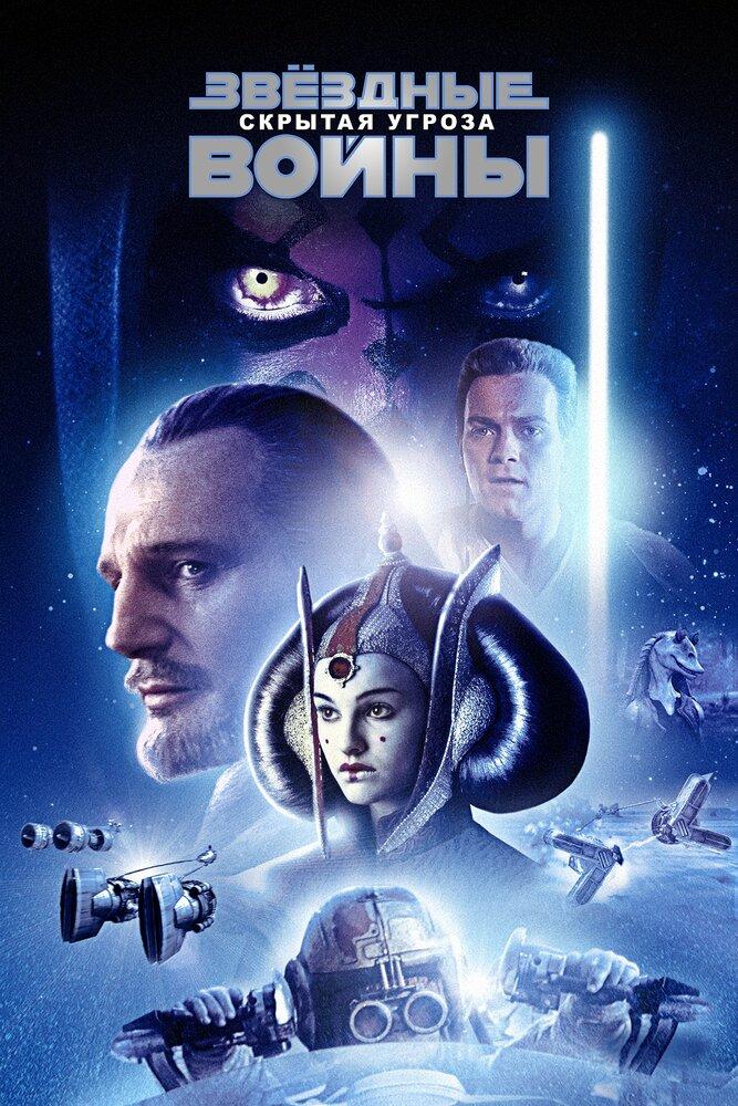 Скачать Звездные войны 3D: Эпизод 1 бесплатно