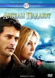 Ангелы падают (2007)