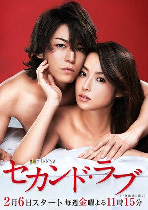 300x450 - Дорама: Вторая любовь / 2015 / Япония