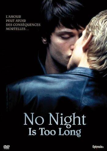 не на ночь: