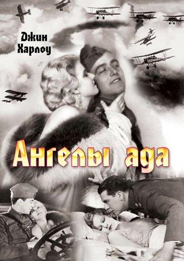 Ангелы ада (1930) полный фильм онлайн