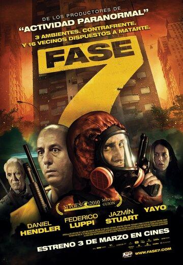 Седьмой этап (2010)
