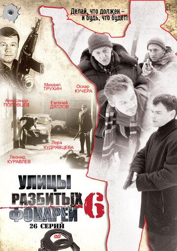 Улицы разбитых фонарей 6 (2004) полный фильм онлайн