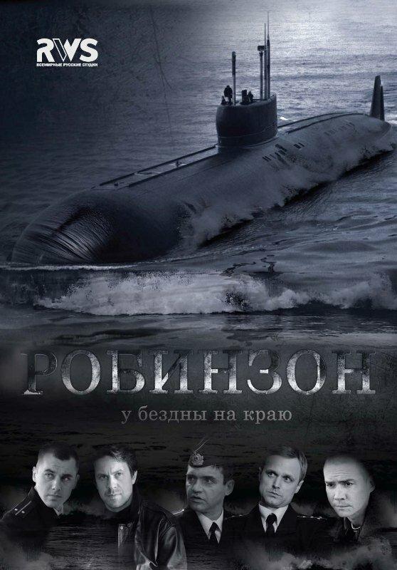 Робинзон (2010)