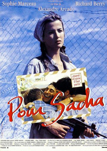 Для Саши (Pour Sacha)