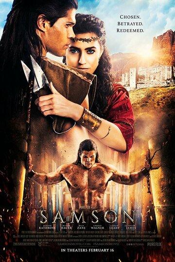 Самсон / Samson (2018)