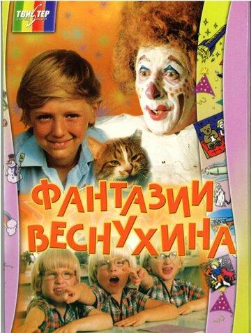 Фантазии Веснухина (1976)