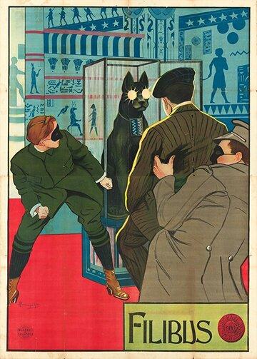 Филибус (1915)