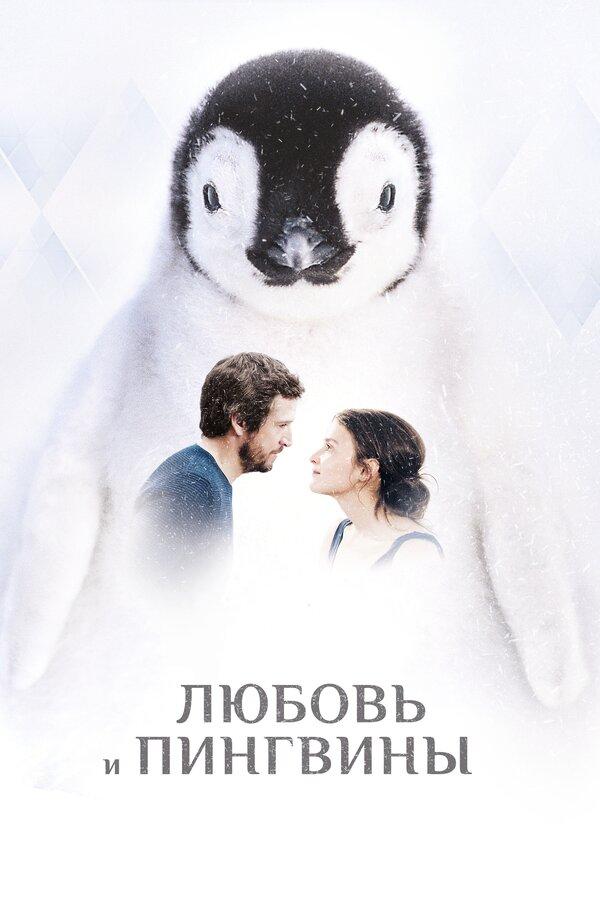 Отзывы к фильму – Любовь и пингвины (2016)