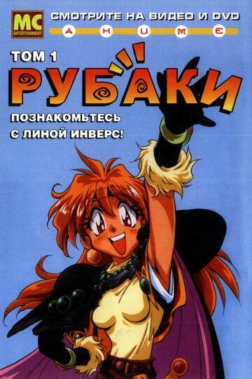Рубаки 1995