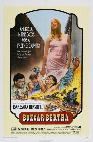 Берта по прозвищу «Товарный вагон» (1972)