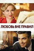 Любовь вне правил (2008)