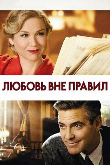 Фильм Любовь вне правил