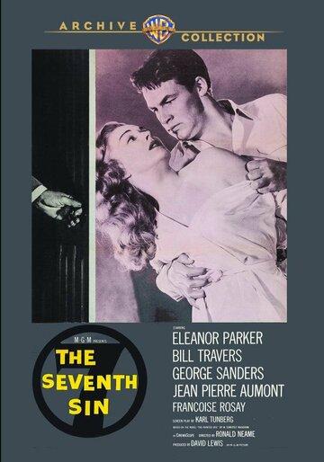 Седьмой грех (1957)