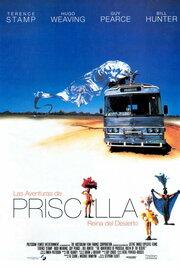 Смотреть онлайн Приключения Присциллы, королевы пустыни