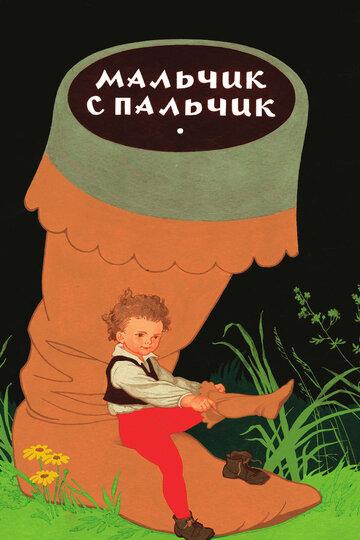 Мальчик с пальчик (1977)