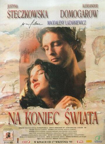 На краю света (1999)