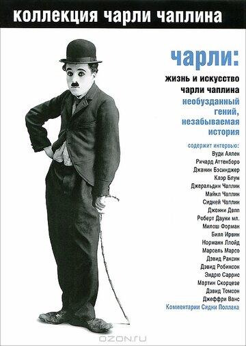 Чарли: Жизнь и искусство Чарли Чаплина (2003)