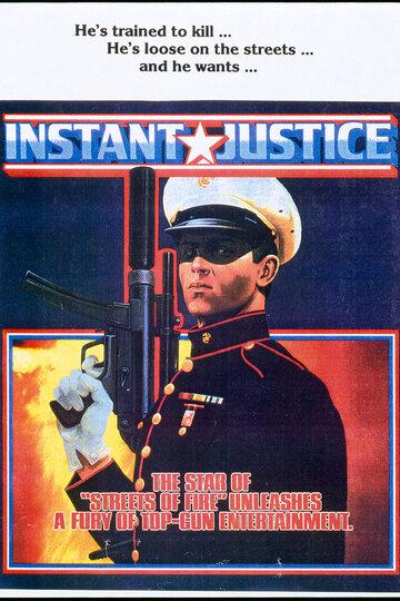 Скорый суд (1986)