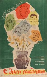 С днем рождения (1961)
