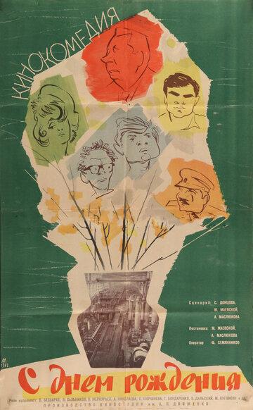 С днем рождения (1961) полный фильм онлайн