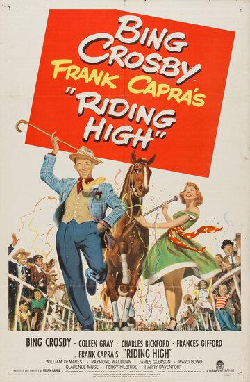 Стремясь высоко (1950)