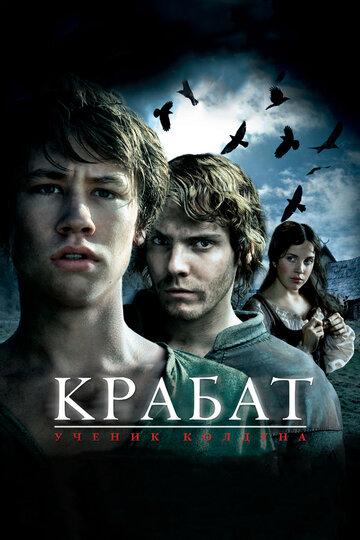 Фильм Крабат. Ученик колдуна