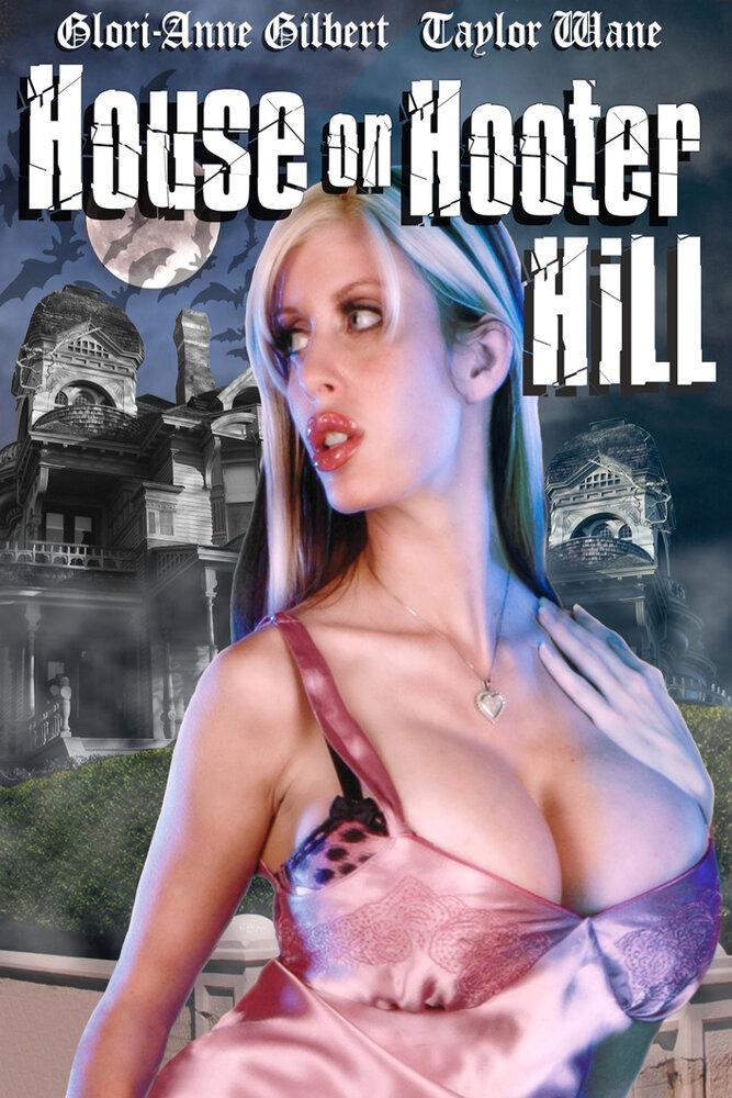 Дом на холме сисек