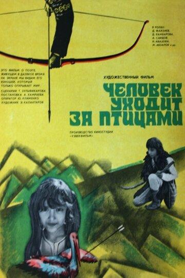 Человек уходит за птицами (1975)
