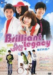 Великолепное наследие (2009)