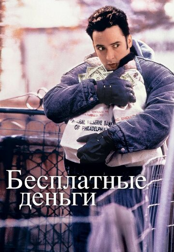 Бесплатные деньги (1993)