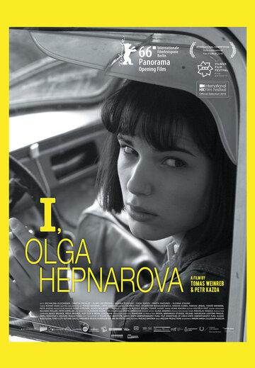 Я, Ольга Гепнарова 2016