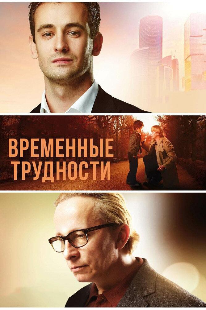 Лучшие фильмы про трудности жизни