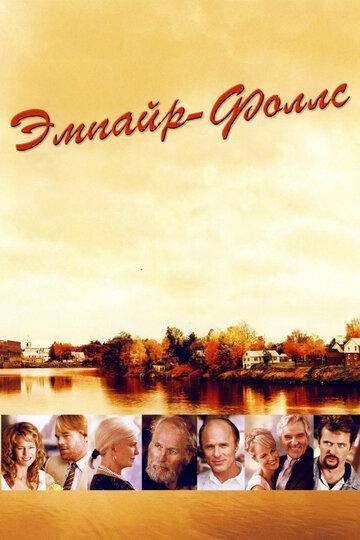 Эмпайр-Фоллс (2005)
