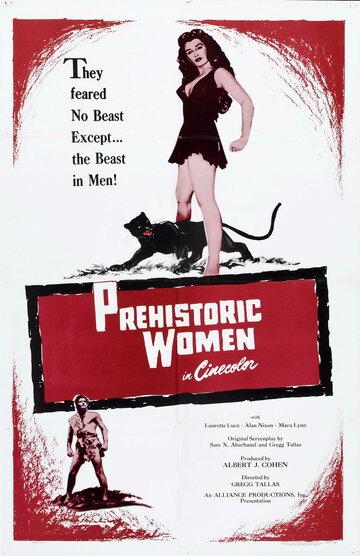 �������������� ������� (Prehistoric Women)