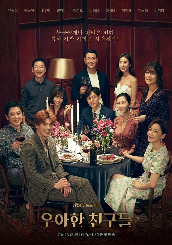 1385387 - Элегантные друзья ✦ 2020 ✦ Корея Южная
