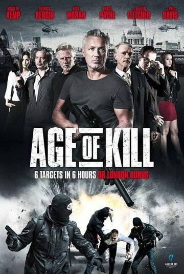 ��� ������� (Age of Kill)