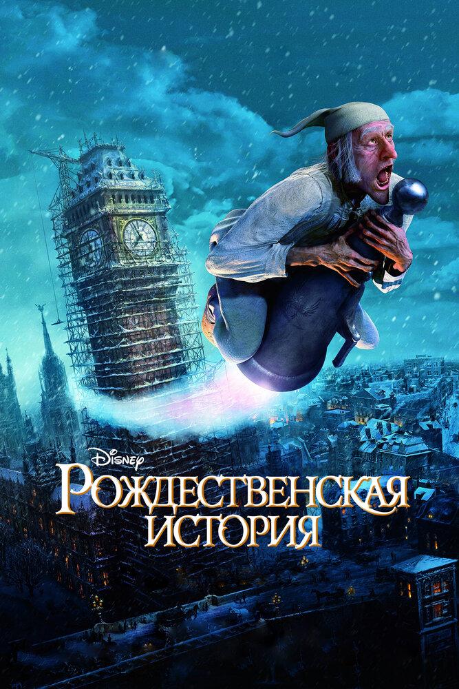 Рождественская история (2009) - смотреть онлайн