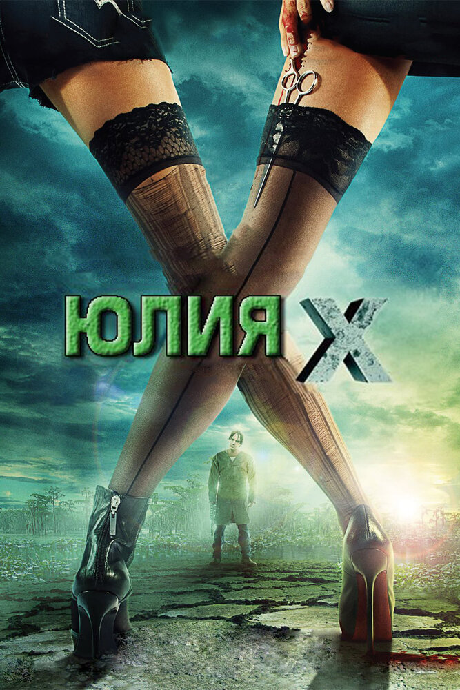 Юлия Икс (2011)