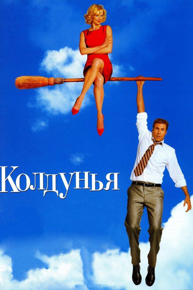 Колдунья / Bewitched (2005) HDTVRip