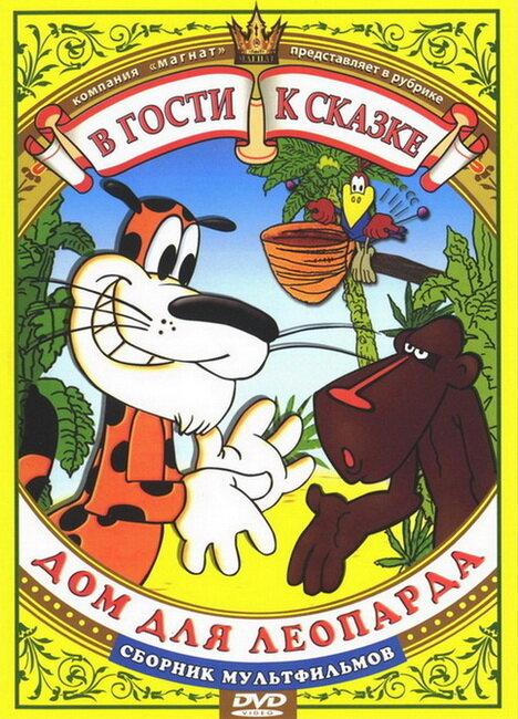 Дом для леопарда (1979)
