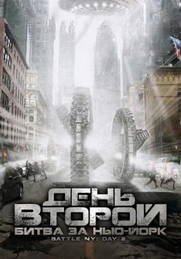День второй: Битва за Нью-Йорк полный фильм смотреть онлайн