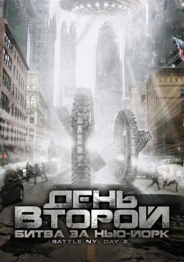 День второй: Битва за Нью-Йорк (2011)