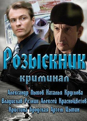 Постер к фильму Розыскник (2013)