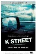 К Стрит (K Street)