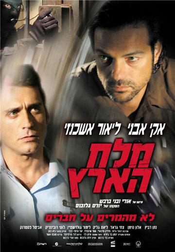 Соль земли (2006)